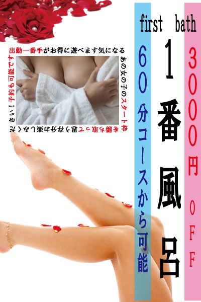 ☆一番風呂☆